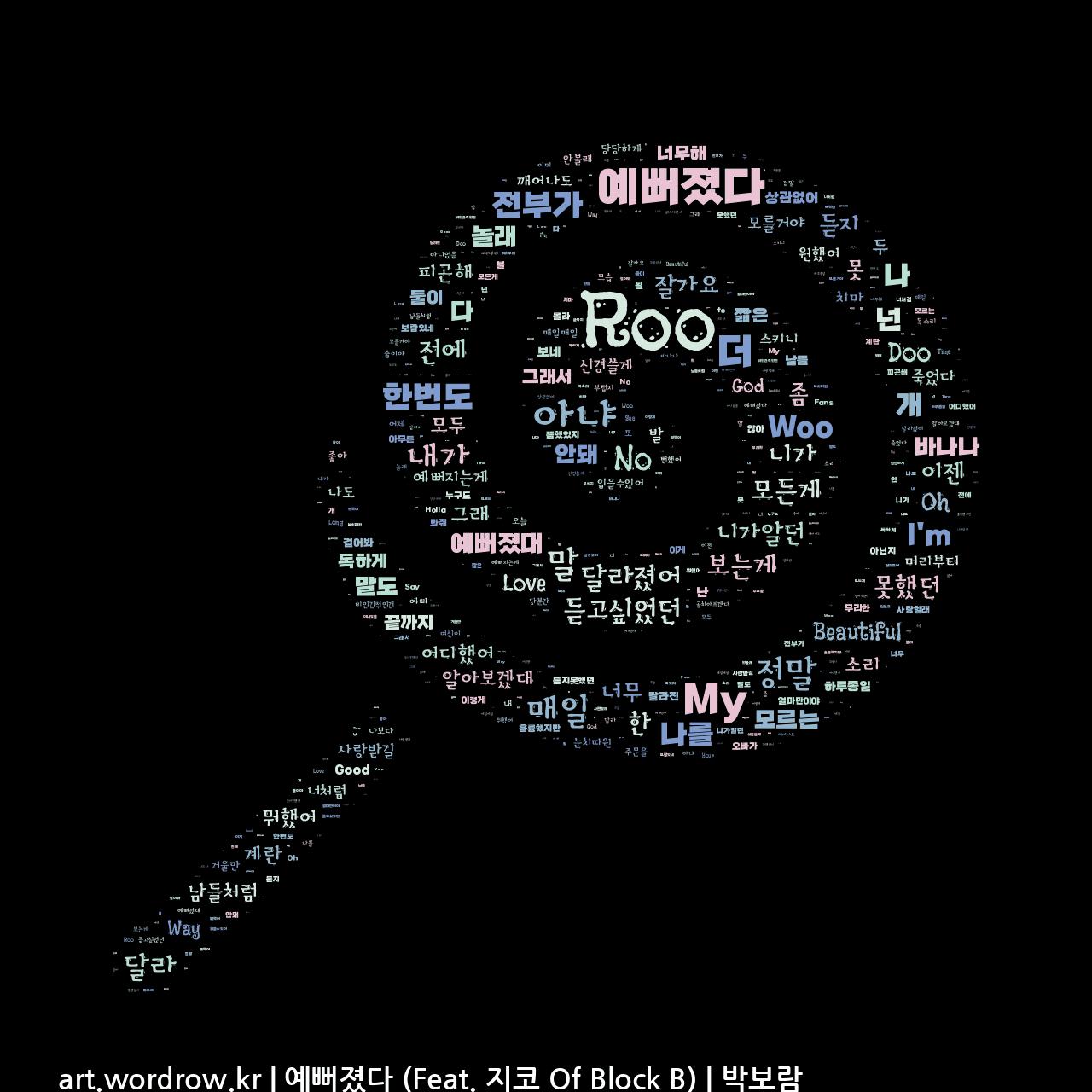 워드 아트: 예뻐졌다 (Feat. 지코 Of Block B) [박보람]-8